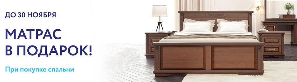 Купите мебель для спальни DreamLine и получите в подарок матрас!