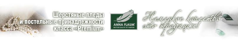 Одеяла и подушки Anna Flaum