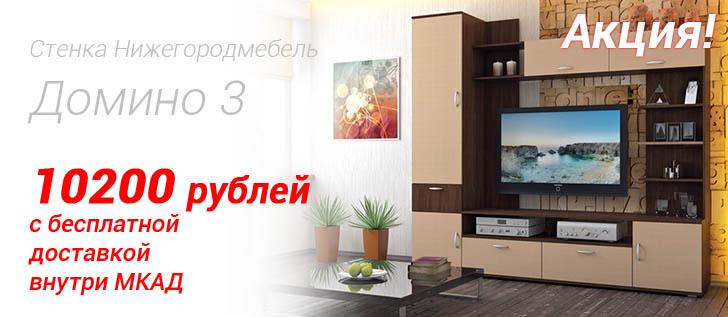 Стенка 10200 рублей с бесплатной доставкой