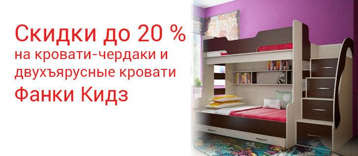 Кровати-чердаки Фанки Кидз - скидки 15-19%