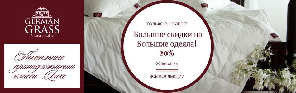 Скидка 20% на одеяла размером 220х240 см!