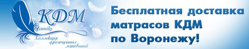 Матрасы КДМ в Воронеже