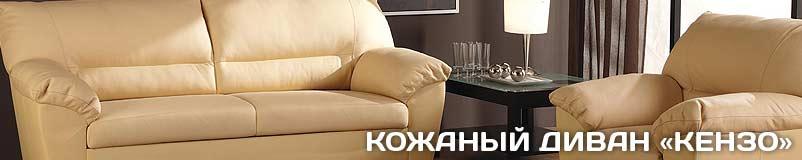 Диван-кровать Боровичи Кензо