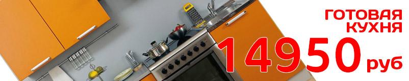 Кухонный гарнитур Симпл 2100