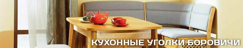 Кухонные уголки Боровичи