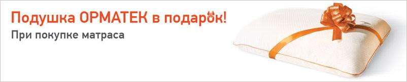 Подушка Орматек в подарок при покупке матрасов Орматек!