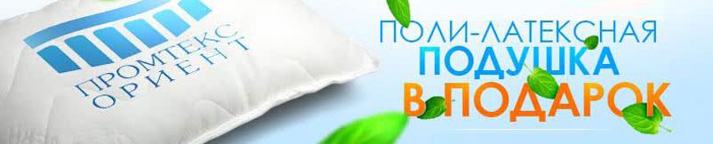 Подушка в подарок при заказе от 10000р