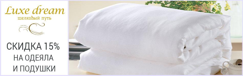 Скидка 15% на одеяла и подушки Luxe Dream