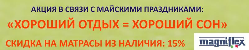 Скидка 15% на матрасы Magniflex со склада