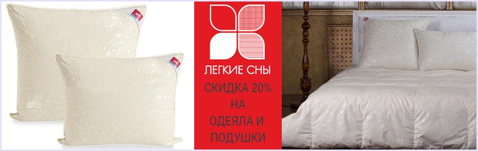 Скидка 20% на одеяла и подушки ТМ Легкие сны
