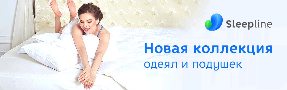 Старт продаж одеял и подушек Sleepline!
