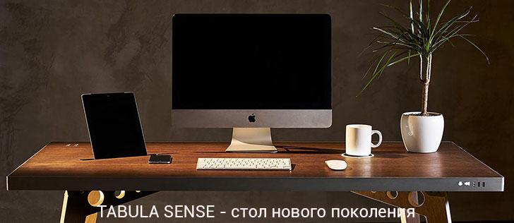 Tabula Sense - умный стол нового поколения