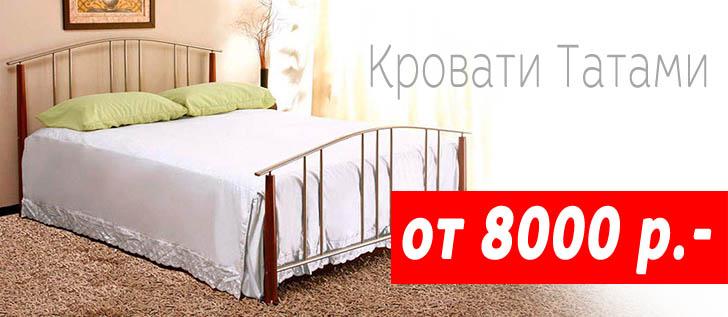 Кровати Татами от 8000 рублей