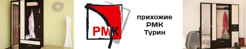 Прихожие РМК Турин