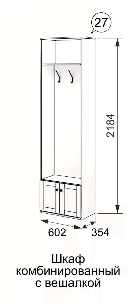 Шкаф комбинированный с вешалкой Ижмебель Скандинавия, арт. 27