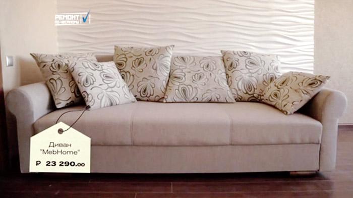 Ремонт по-честному: диван