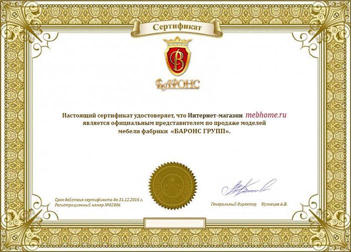 MebHomе.ru - официальный дилер фабрики Баронс Групп