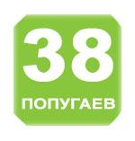 ������ 38 ��������