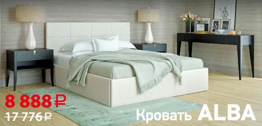 Кровать Орматек Alba по специальной цене!