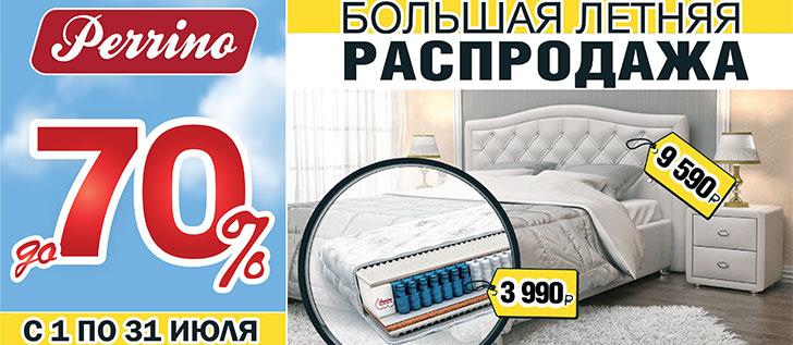 ����� Summer Sale